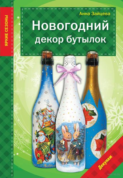 Новогодний декор бутылок. Анна Зайцева
