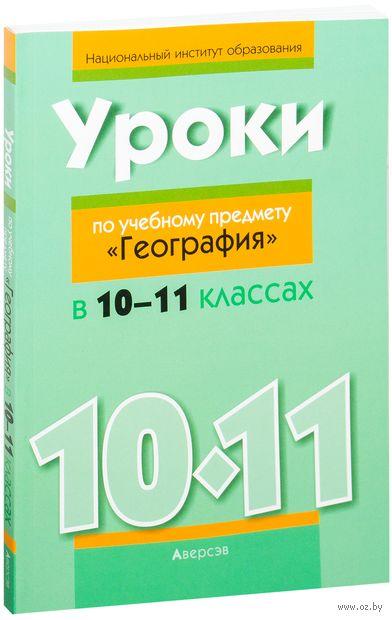 """Уроки по учебному предмету """"География"""" в 10–11 классах. О. Давыденко, И. Омельянович"""