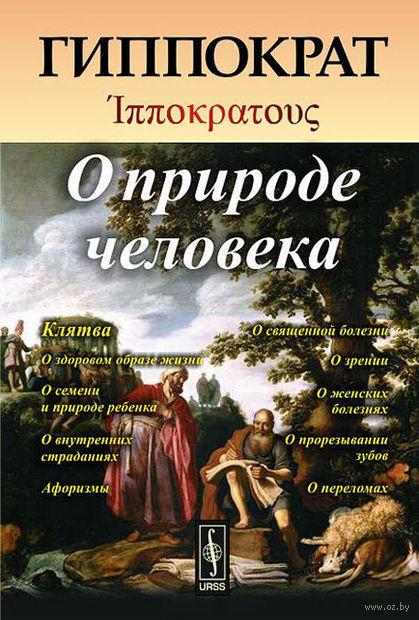 О природе человека (м). Гиппократ