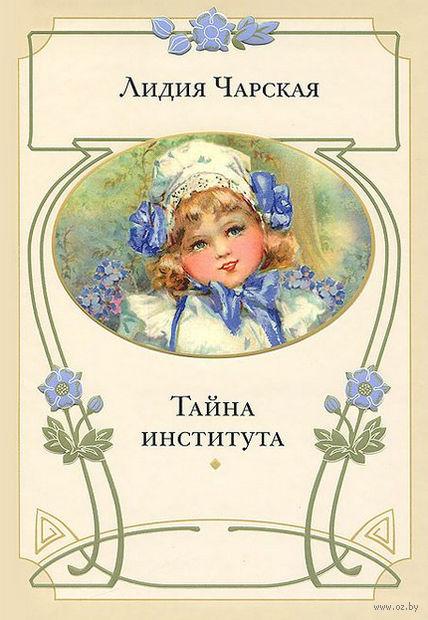 Тайна института. Лидия Чарская