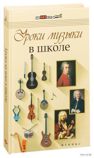 Уроки музыки в школе. Лилиана Рымарь