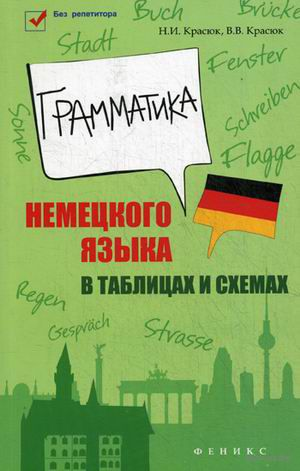 Грамматика немецкого языка в таблицах и схемах. Нинель Красюк, Виталий Красюк