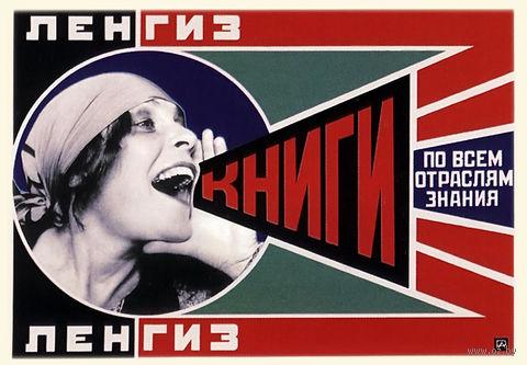 """Магнит на холодильник """"Советские плакаты"""" (арт. 1012) — фото, картинка"""
