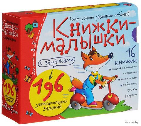 Книжки-малышки с задачками (комплект из 16 книжек)