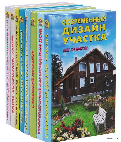 Ваша дача (комплект из восьми книг)