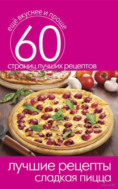 Лучшие рецепты. Сладкая пицца