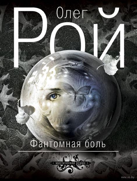 Фантомная боль (м). Олег Рой