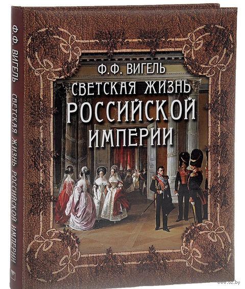 Светская жизнь Российской империи — фото, картинка