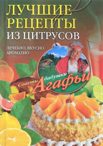 Лучшие рецепты из цитрусов. Агафья Звонарева