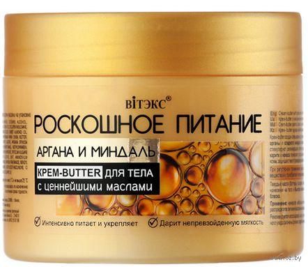 """Крем-butter для тела """"Роскошное питание"""" (300 мл)"""