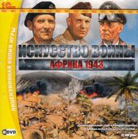 Искусство войны: Африка 1943