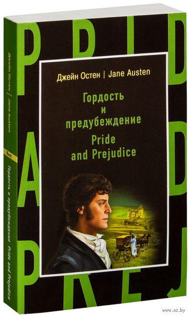 Pride and Prejudice (м). Джейн Остин