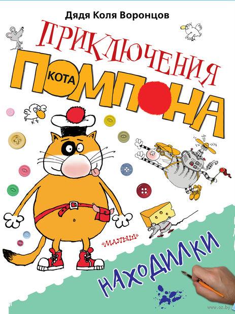 Находилки. Николай Воронцов