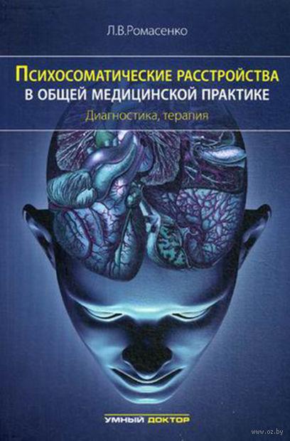 Психосоматические расстройства в общей медицинской практике. Л. Ромасенко