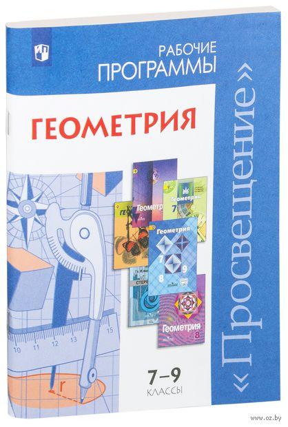Геометрия. 7-9 классы. Сборник рабочих программ — фото, картинка