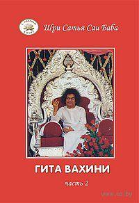 Гита Вахини. Поток Божественной песни. Часть 2 — фото, картинка
