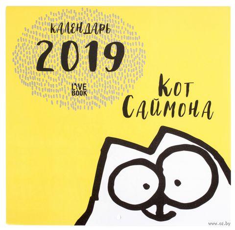 "Календарь настенный ""Кот Саймона"" (2019) — фото, картинка"