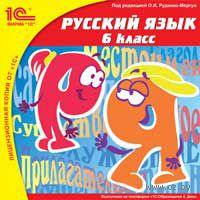 1С:Школа. Русский язык, 6 класс