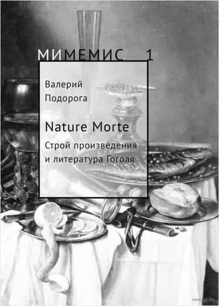 Nature Morte. Строй произведения и литература Гоголя — фото, картинка