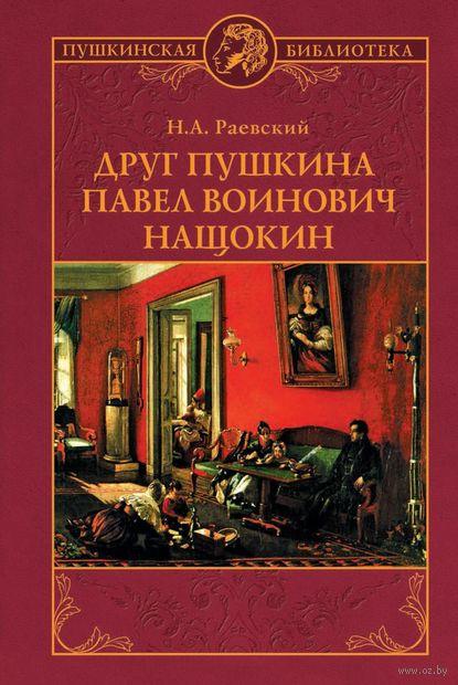 Друг Пушкина Павел Воинович Нащокин — фото, картинка