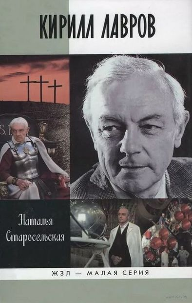 Кирилл Лавров — фото, картинка