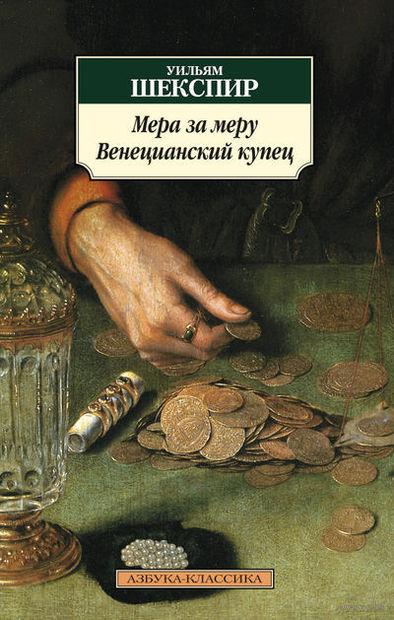 Мера за меру. Венецианский купец. Уильям Шекспир