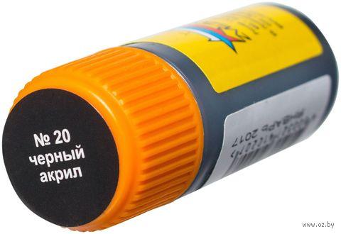 Акриловая краска для моделей (Черная, АКР20)