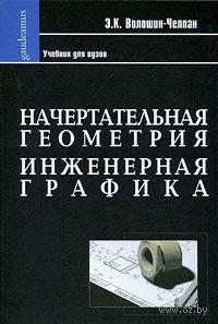 Начертательная геометрия. Инженерная графика. Эдуард Волошин-Челпан