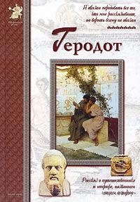 Геродот. Екатерина Мурашова