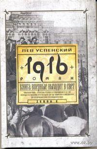 1916. Лев Успенский