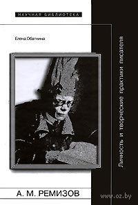 А. М. Ремизов. Личность и творческие практики писателя. Елена Обатнина