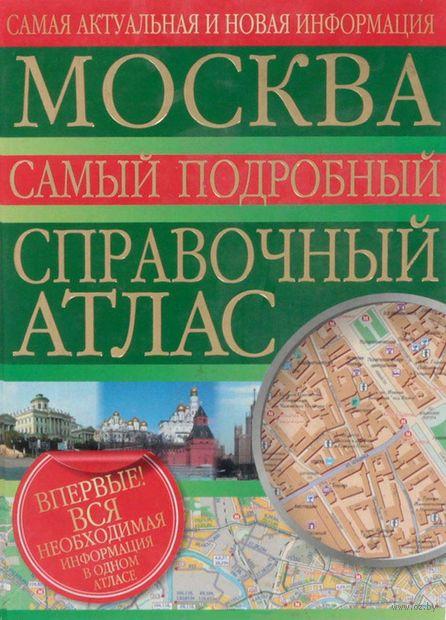 Москва. Самый подробный справочный атлас. А. Овсянникова