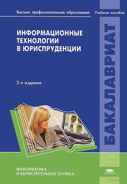 Информационные технологии в юриспруденции. Сергей Казанцев, Олег Згадзай, Игорь Дубровин