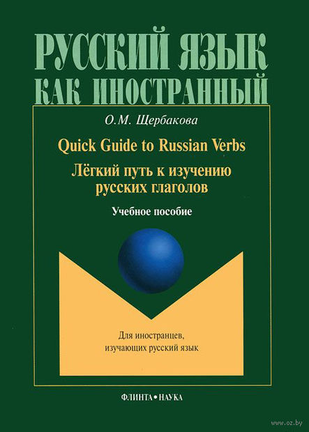 Quick Guide to Russian Verbs. Ольга Щербакова