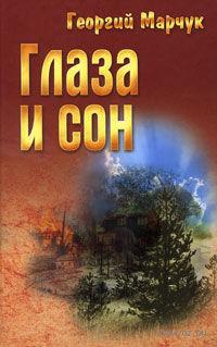 Глаза и сон. Георгий Марчук