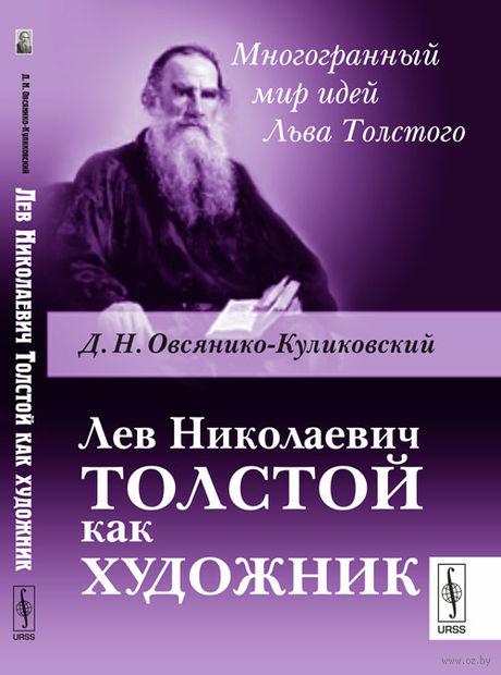 Лев Николаевич Толстой как художник — фото, картинка