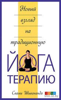 Новый взгляд на традиционную йога-терапию — фото, картинка