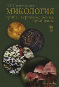 Микология. Грибы и грибоподобные организмы. Л. Переведенцева