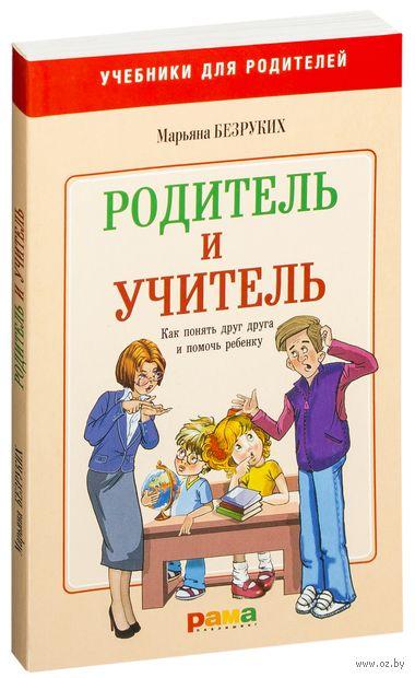 Учитель и родитель. Марьяна Безруких