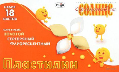 "Пластилин ""Оранжевое солнце"" (18 цветов)"