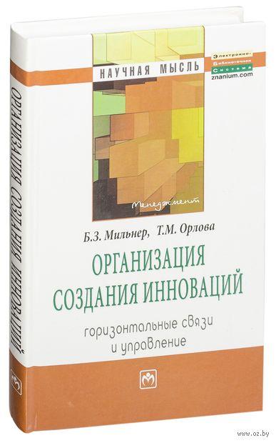 Организация создания инноваций. Горизонтальные связи и управление. Борис Мильнер, Тамара Орлова