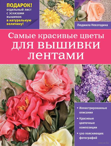 Самые красивые цветы для вышивки лентами. Людмила Невзгодина