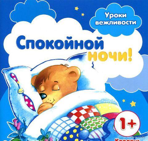 Спокойной ночи! Уроки вежливости для детей от 1 года — фото, картинка