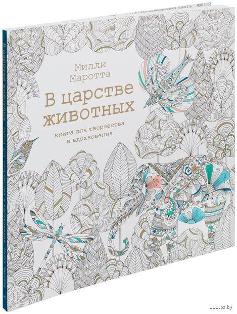 В царстве животных. Книга для творчества и вдохновения (м) — фото, картинка