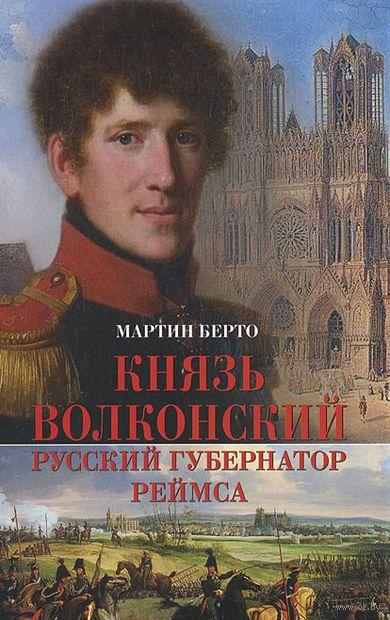 Князь Волконский - русский губернатор Реймса. Роберто Мартинес