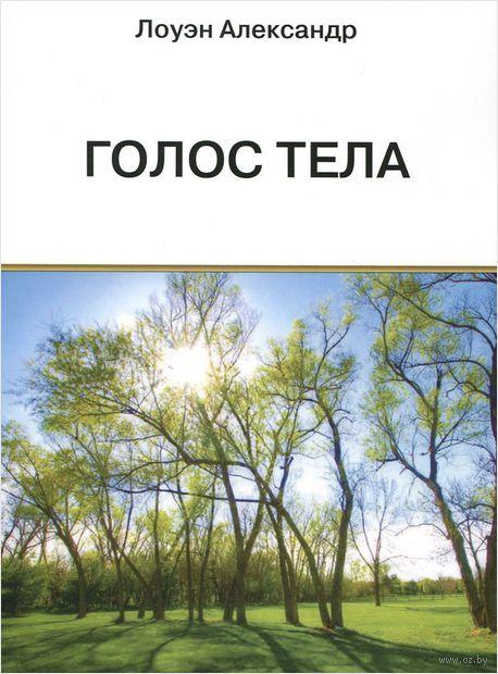 Голос Тела. Александр Лоуэн