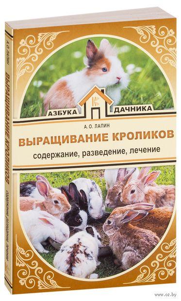 Выращивание кроликов. А. Лапин