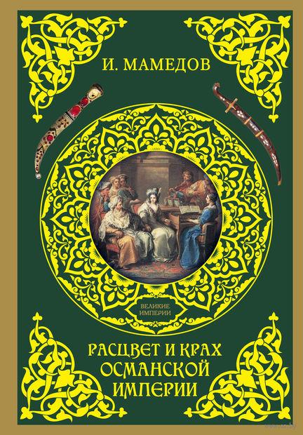 Расцвет и крах Османской империи. Женщины у власти. И. Мамедов