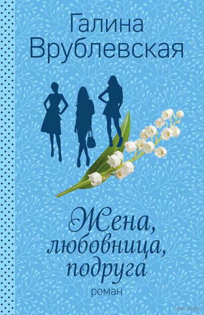Жена, любовница, подруга (м) — фото, картинка