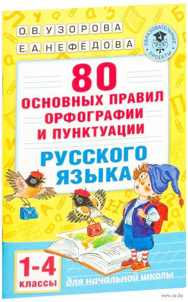 80 основных правил орфографии и пунктуации русского языка. 1-4 классы. Ольга Узорова, Елена Нефедова